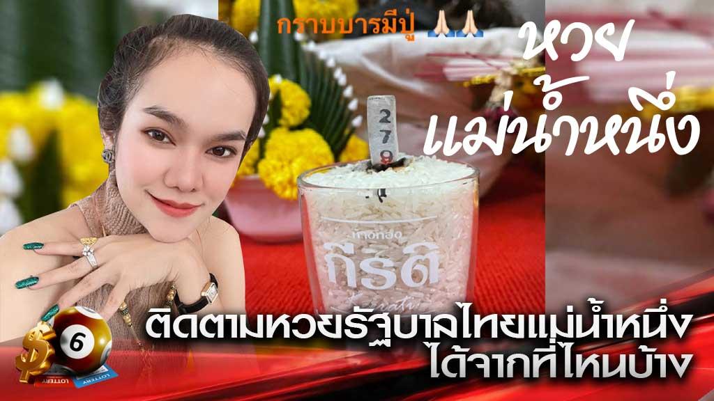 หวยรัฐบาลไทยแม่น้ำหนึ่ง