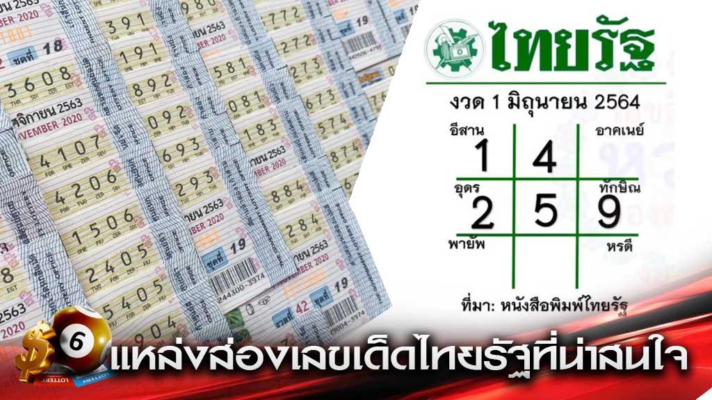 ส่องเลขเด็ดไทยรัฐ