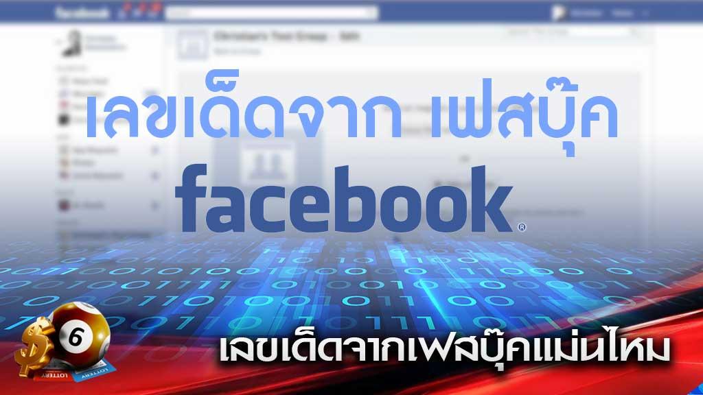 เลขเด็ดจากเฟสบุ๊ค
