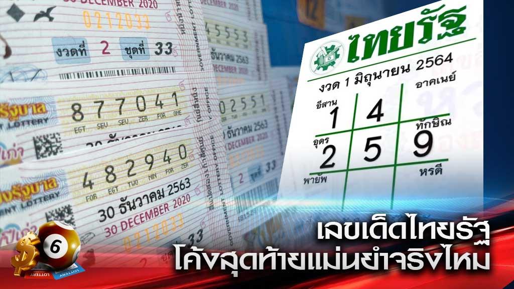 เลขเด็ดไทยรัฐโค้งสุดท้าย