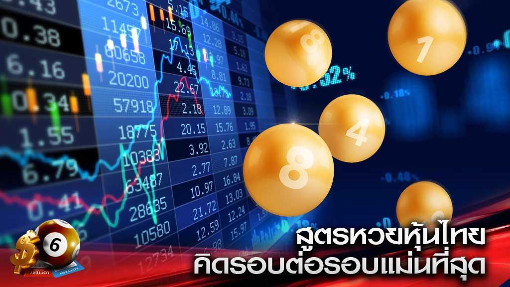 สูตรหวยหุ้นไทยคิดรอบต่อรอบ