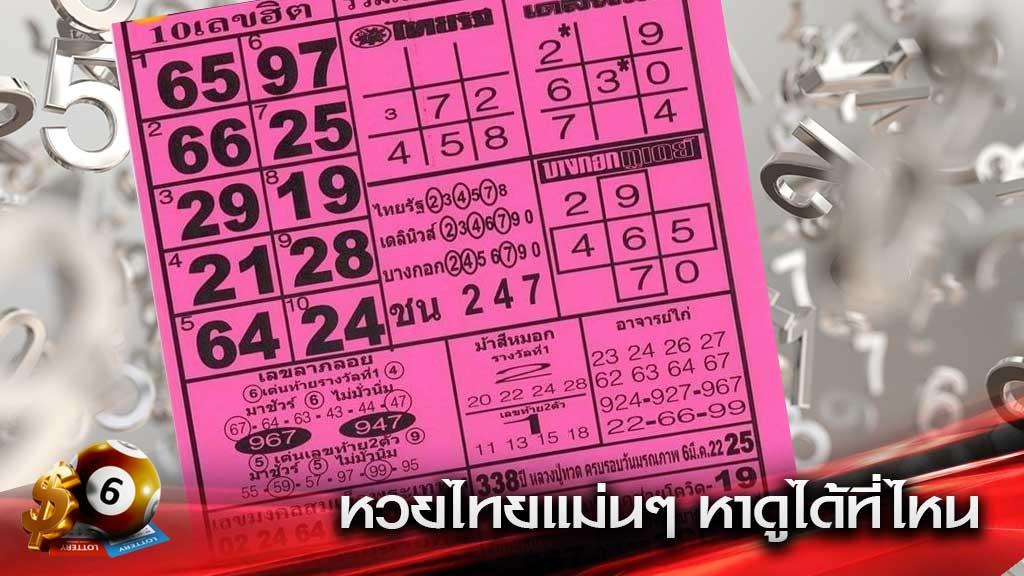 หวยไทยแม่นๆ