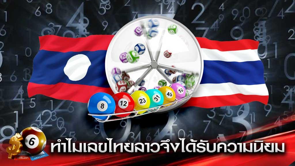 เลขไทยลาว