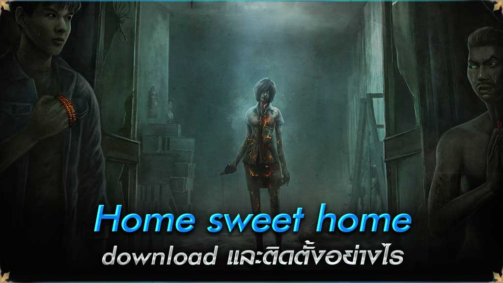 Home sweet home download