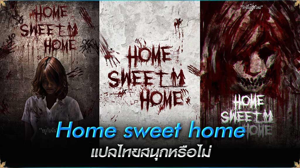 Home sweet home แปล