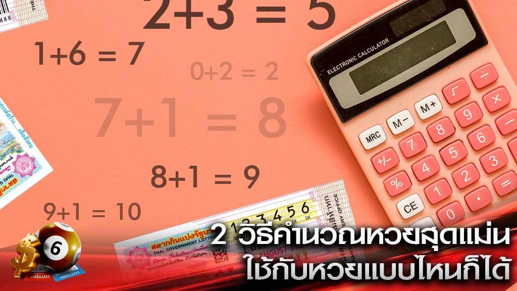 วิธีคำนวณหวย-1