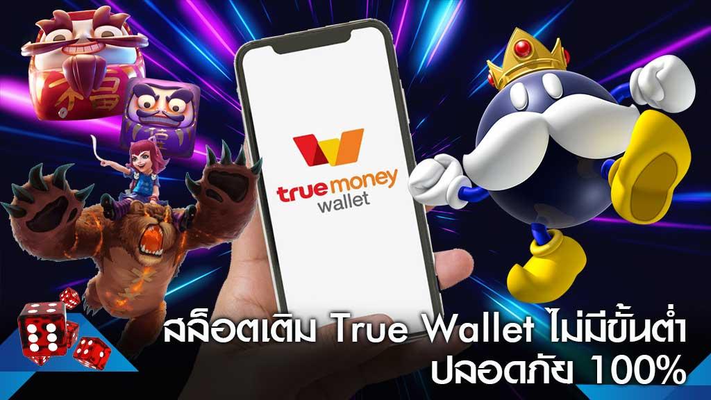 สล็อตเติม True wallet ไม่มีขั้นต่ำ