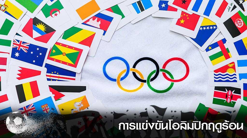 โอลิมปิกฤดูร้อน