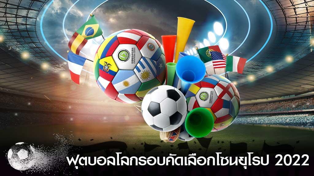 ฟุตบอลโลกรอบคัดเลือกโซนยุโรป-2022