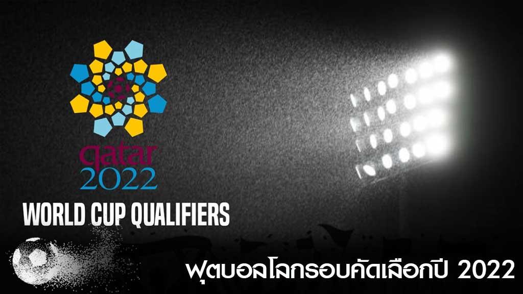 ฟุตบอลโลกรอบคัดเลือกปี2022
