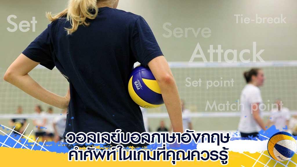 วอลเลย์บอลภาษาอังกฤษ