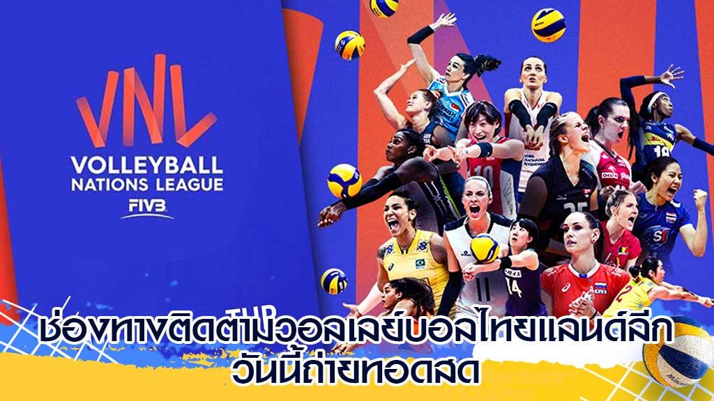 วอลเลย์บอลไทยแลนด์ลีกวันนี้ถ่ายทอดสด