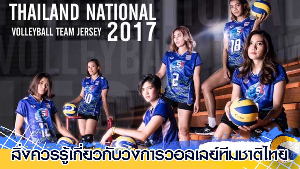 วอลเลย์ทีมชาติไทย