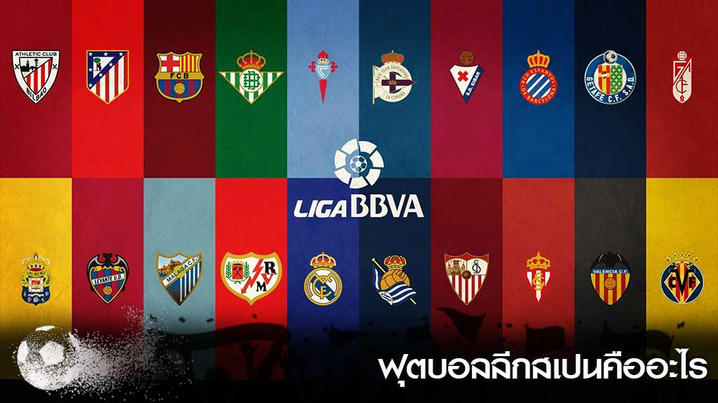 ฟุตบอลลีกสเปน