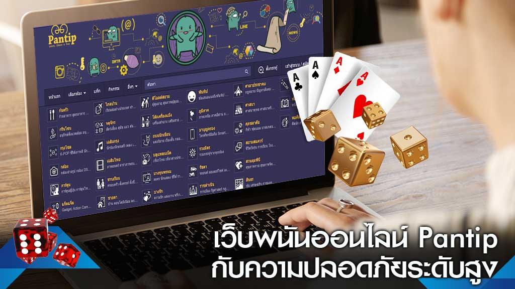 เว็บพนันออนไลน์pantip