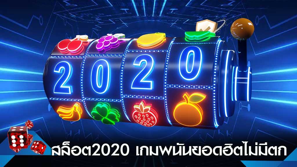 สล็อต2020
