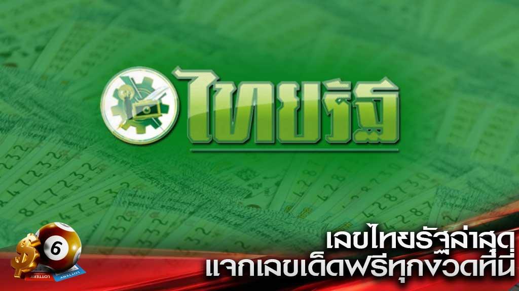 เลขไทยรัฐล่าสุด