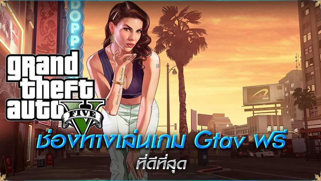 เล่นเกม Gtav ฟรี