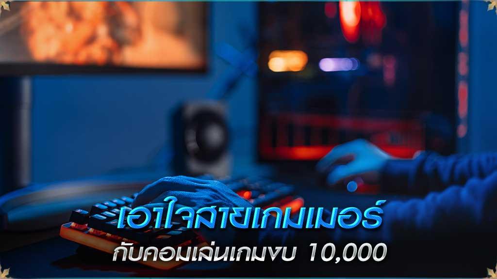 คอมเล่นเกมงบ10000