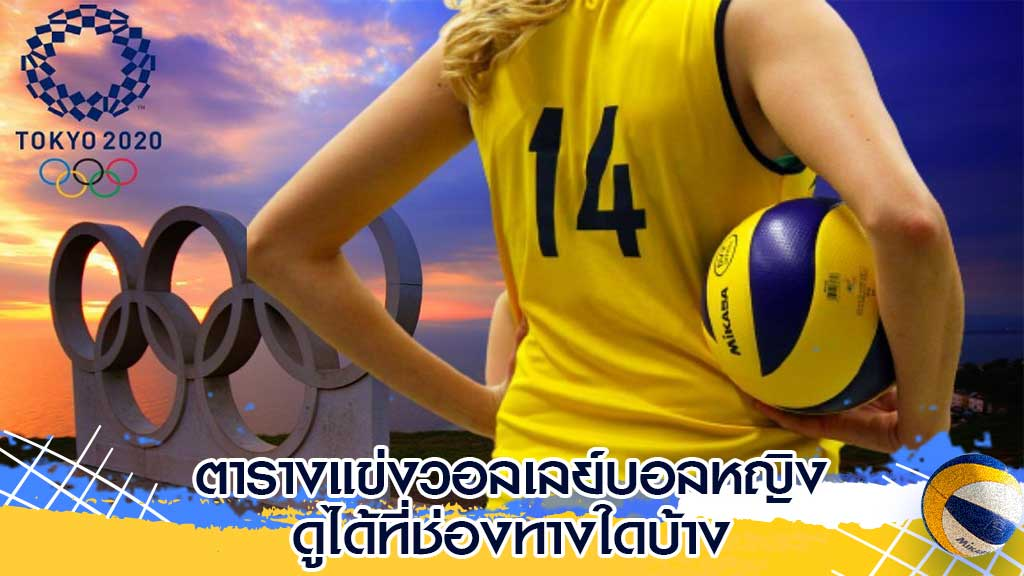 ตารางแข่งวอลเลย์บอลหญิงวันนี้