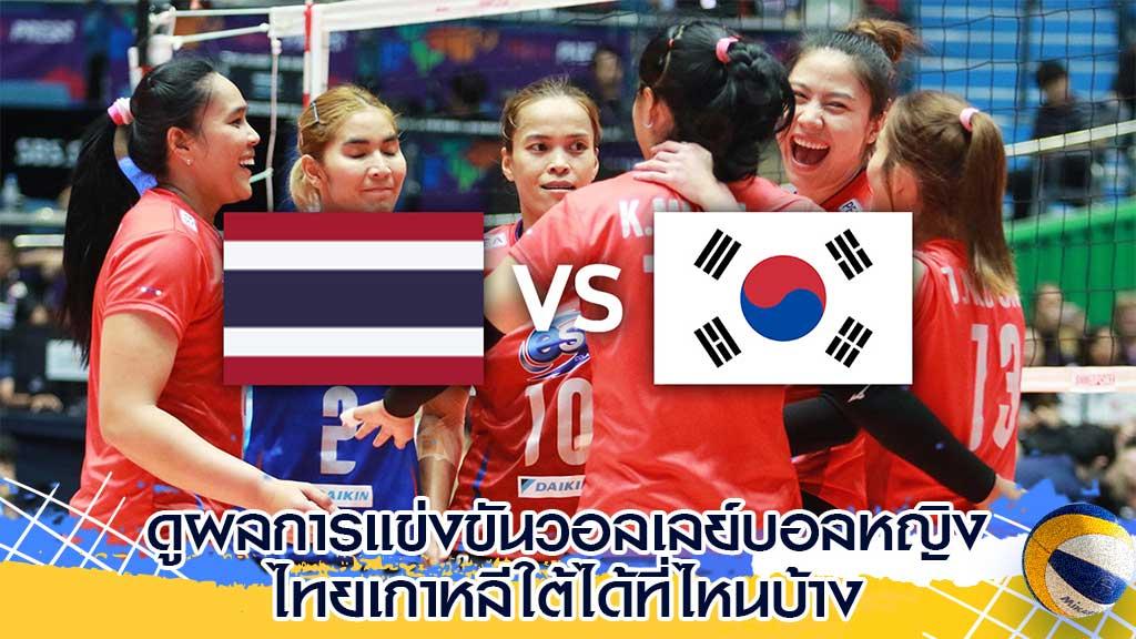 วอลเลย์บอลหญิงไทยเกาหลีใต้
