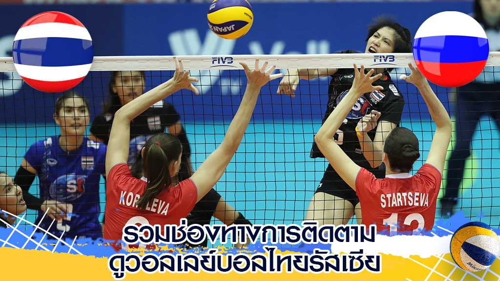 วอลเลย์บอลไทยรัสเซีย