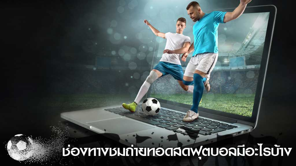 สดฟุตบอล