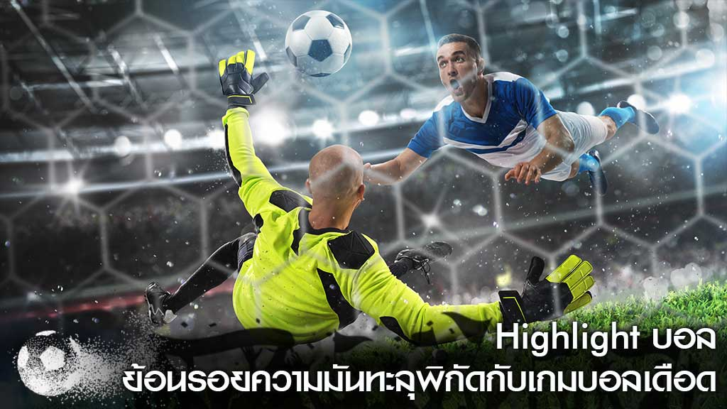 Highlightบอล