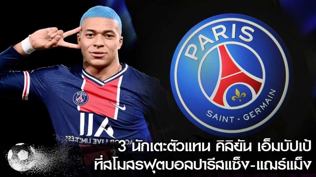 สโมสรฟุตบอลปารีสแซ็ง-แฌร์แม็ง