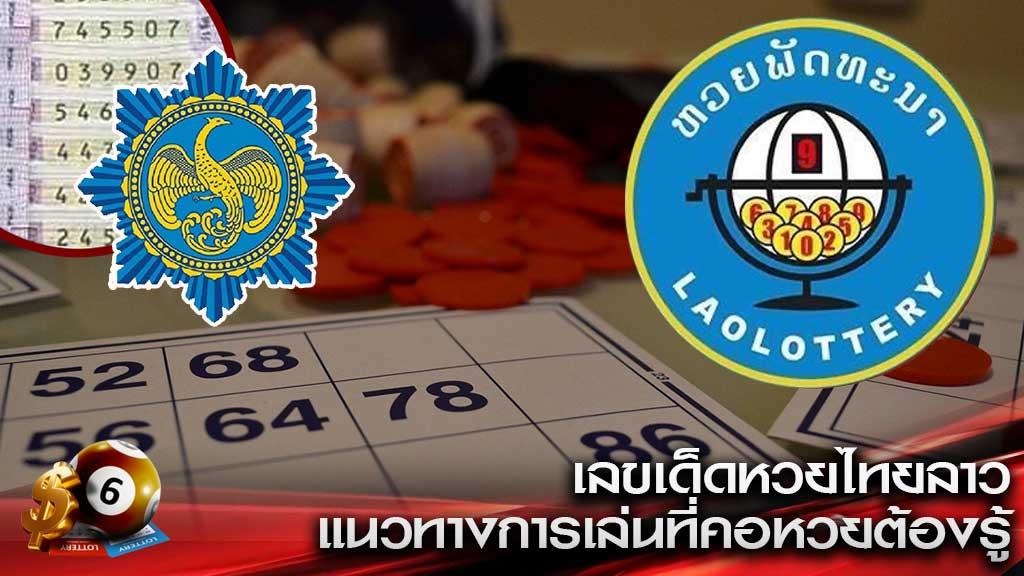 เลขเด็ดหวยไทยลาว