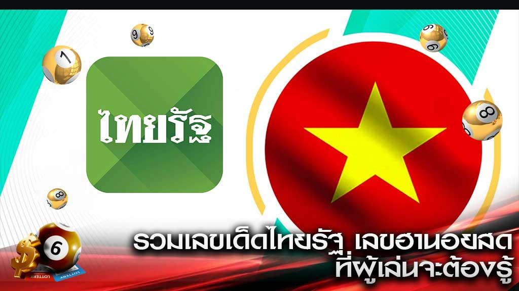 รวมเลขเด็ดไทยรัฐเลขฮานอยสด