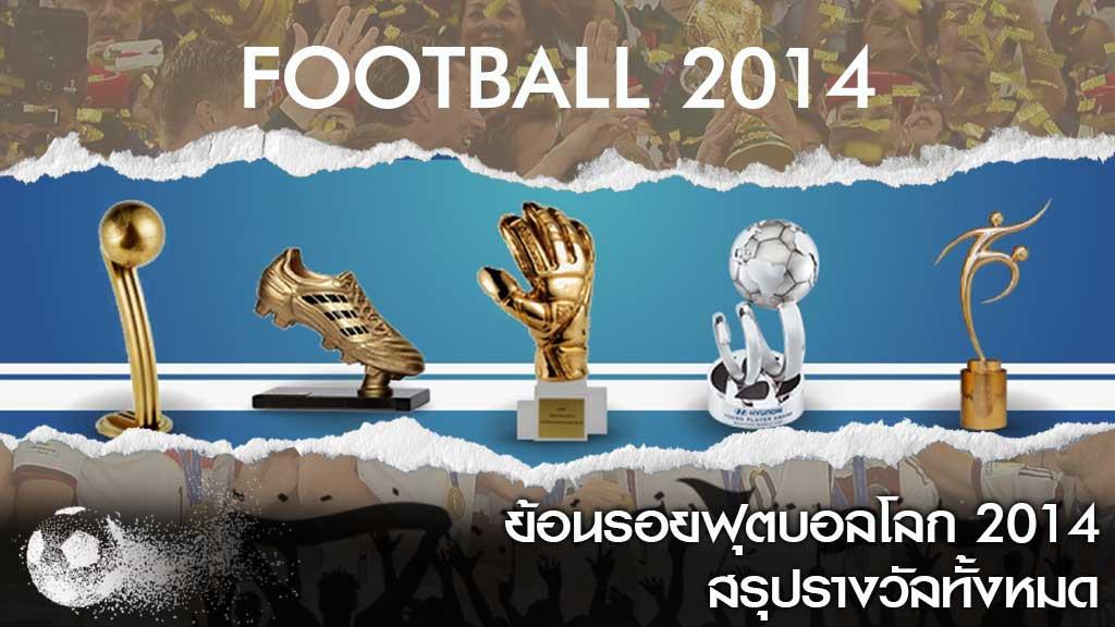 ฟุตบอลโลก2014