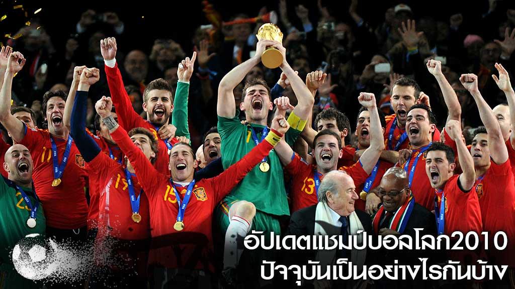 บอลโลก2010