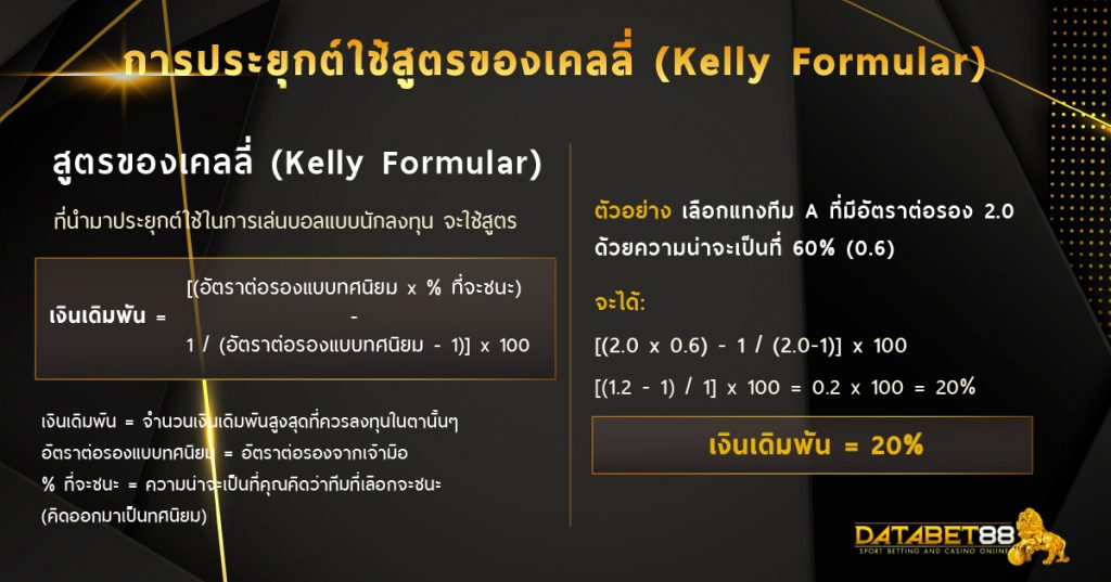 การประยุกต์ใช้สูตรของ Kelly